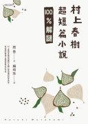 村上春樹超短篇小說100%解謎 / 原善著 ; 賴明珠譯
