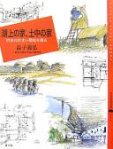 Cover image of 湖上の家、土中の家 : 世界の住まい環境を測る