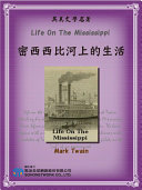 Pdf Life On The Mississippi (密西西比河上的生活)