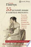 55 историй любви в заметках филолога. Кто вдохновлял известных писателей