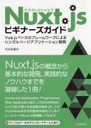 Nuxt. jsビギナーズガイド