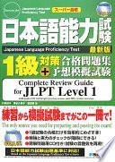 日本語能力試験1級対策合格問題集+予想模擬試験