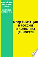 Модернизация в России и конфликт ценностей