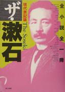 Cover image of ザ・漱石 : 全小説全一冊