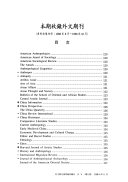 Current Contents of Foreign Periodicals in Chinese Studies