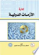 إدارة الأزمات الدولية