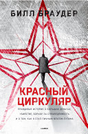RED NOTICE (Russian Edition)