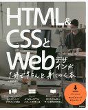 HTML & CSSとWebデザインが1冊できちんと身につく本