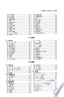 大宅壮一文庫雑誌記事索引総目錄, 1988-1995