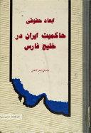 Ab D I Huquqi I Hakiyat I Iran Dar Khalij I Fars