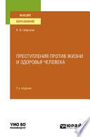 Преступления против жизни и здоровья человека 2-е изд., пер. и доп. Учебное пособие для вузов