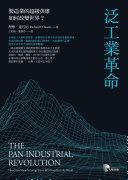 泛工業革命 : 製造業的超級英雄如何改變世界? / 理察•達凡尼著 ; 王如欣, 葉妍伶譯