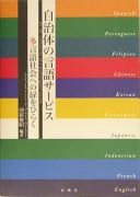 Cover image of 自治体の言語サービス : 多言語社会への扉をひらく