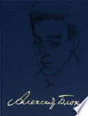 Polnoe sobranie sochineniĭ i pisem v dvadt︠s︡ati tomakh: Proza (1903-1907)