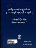 Tamil̲-Inti-Āṅkilam mummol̲i akarāti