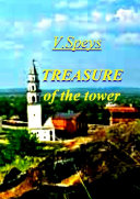 Treasure of the tower