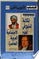 إشكالية المنهج في العلوم الاجتماعية العربية المعاصرة
