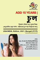 Hair, A thing of beauty and joy forever ! (Approved Medicines for Hair loss for Girls/ Women) - Bengali (বাংলা) Book