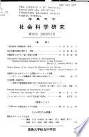 徳島大学社会科学研究