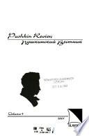 Pushkin Review