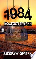 1984. Колгосп тварин