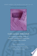 Gold and Jade Filled Halls  A Cognitive Linguistic Study of Financial and Economic Expressions in Chinese and German Book