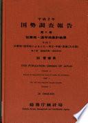 Heisei 2-nen kokusei chōsa hōkoku