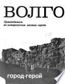 Волгоград -- город герой