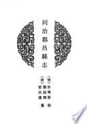 中國地方志集成