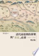 清代南臺灣的移墾與「客家」社會(1680-1790)(增訂版)