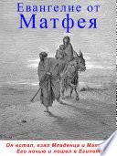 Аудиобиблия. Евангелие от Матфея