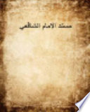 مسند الامام الشافعي