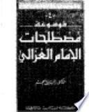 موسوعة مصطلحات الامام الغزالى