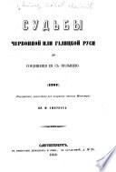 Sudʹby Chervonnoĭ ili Galit͡skoĭ Rusi do soedinenīi͡a ei͡a s Polʹshei͡u (1837)...