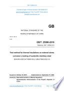 GB T 25996 2019  Translated English of Chinese Standard   GBT 25996 2019  GB T25996 2019  GBT25996 2019