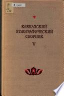 Travaux de l'Institut d'ethnographie N.N. Mikloukho-Maklaï