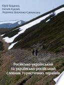 Російсько-український та українсько-російський словник туристичних термінів