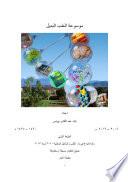 موسوعة الطب البديل