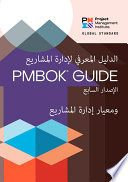 A Guide to the Project Management Body of Knowledge  PMBOK   Guide      Seventh Edition and The Standard for Project Management  ARABIC