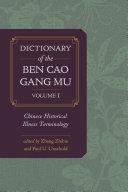 Dictionary of the Ben cao gang mu, Volume 1 ebook