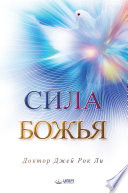 Сила Божья : The Power of God (Russian Edition)