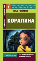 Коралина / Coraline [Pdf/ePub] eBook