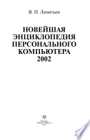 Новейшая энциклопедия персонального компьютера 2002