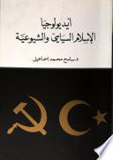 ايديولوجيا الاسلام السياسي والشيوعية