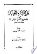 منهج الإمام البخاري في تصحيح الأحاديث وتعليلها (من خلال الجامع الصحيح)