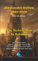 The Richest Man in Babylon Marathi Pdf/ePub eBook