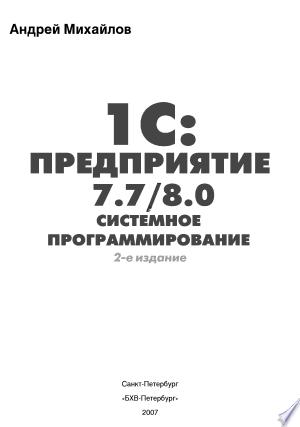 Free Download 1С: Предприятие 8.0. Системное программирование. 2-е издание PDF - Writers Club