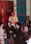 البلاط الملكي العراقي في السنوات الملتهبة، 1953-1958