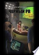 Черный PR (сборник)