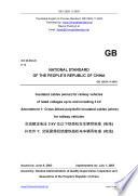 GB 12528.11-2003: Translated English of Chinese Standard. GB12528.11-2003.
